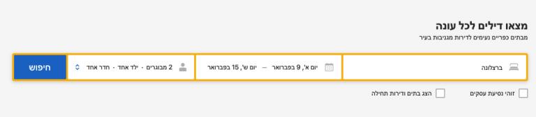 בוקינג בעברית