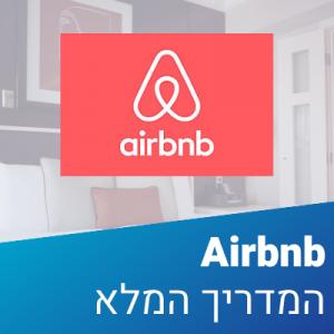 Airbnb (אייר בי אנד בי) - כל מה שאתם צריכים לדעת בטרם ההזמנה