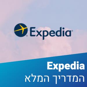 אקספדיה טיסות