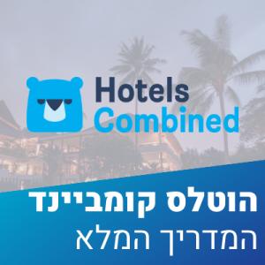 אתר הוטלס קומביינד (HotelsCombined) - המדריך המלא לשנת 2020