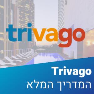 Trivago (טריוואגו) - השוואת מחירי מלונות: טיפים למציאת הדילים הטובים ביותר