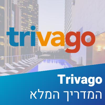Trivago (טריוואגו) – השוואת מחירי מלונות: טיפים למציאת הדילים הטובים ביותר