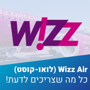 Wizz Air כל מה שצריכים לדעת