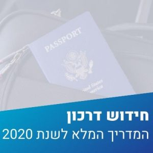 דרכון ביומטרי : הנפקה, חידוש וכל הפרטים על הוצאת דרכון ישראלי בשנת 2020