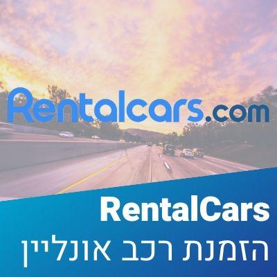 rentalcars השכרת רכב