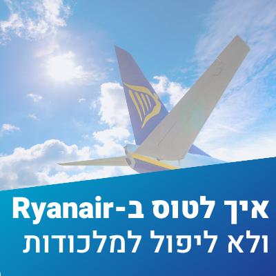 """טיסות לואו-קוסט: ריינאייר (Ryanair) החברה שתטיס אתכם לחו""""ל בזול"""