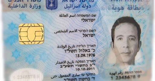 הוצאת דרכון ביומטרי
